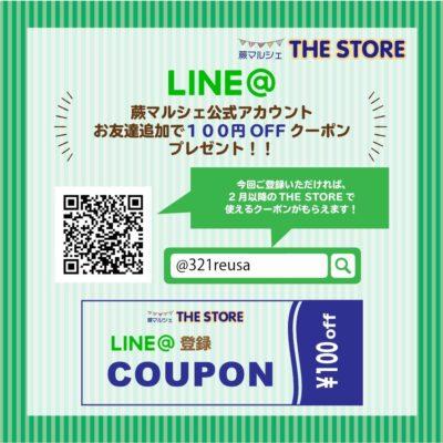 LINE友だち追加で100円OFFクーポンプレゼント