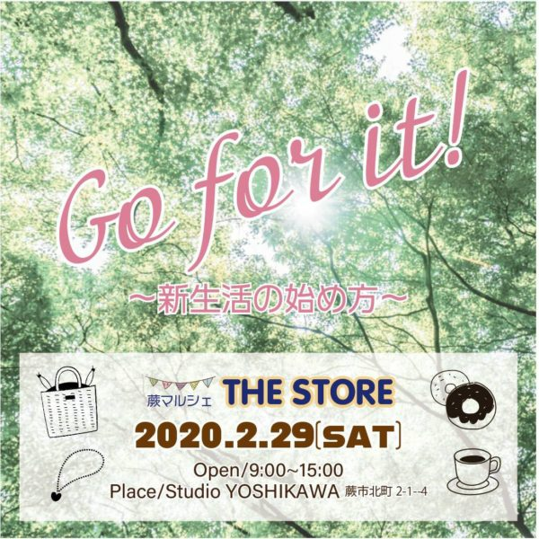 蕨マルシェTHE STORE「Go for it!」