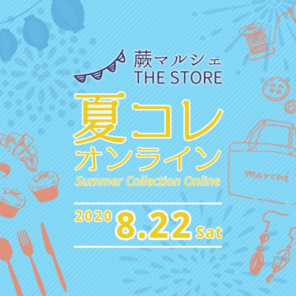 蕨マルシェ THE STORE 夏コレ オンライン