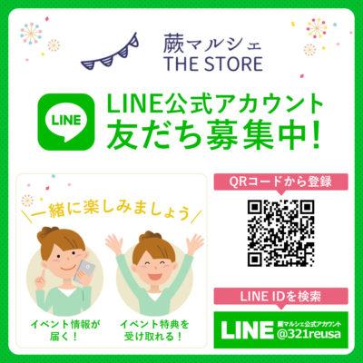 蕨マルシェ LINE公式アカウント