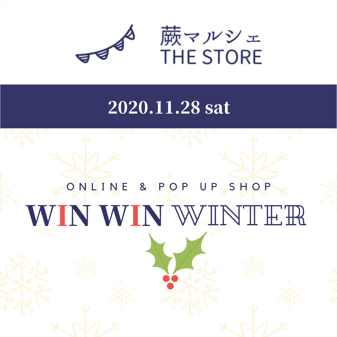 WIN WIN WINTER会場