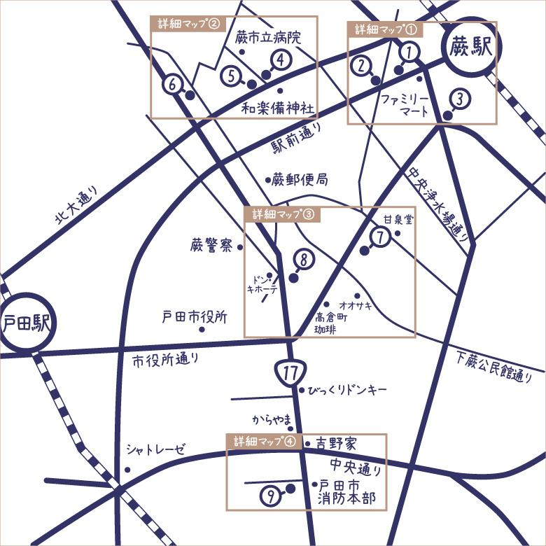 蕨市・戸田市周辺のお買い物マップ