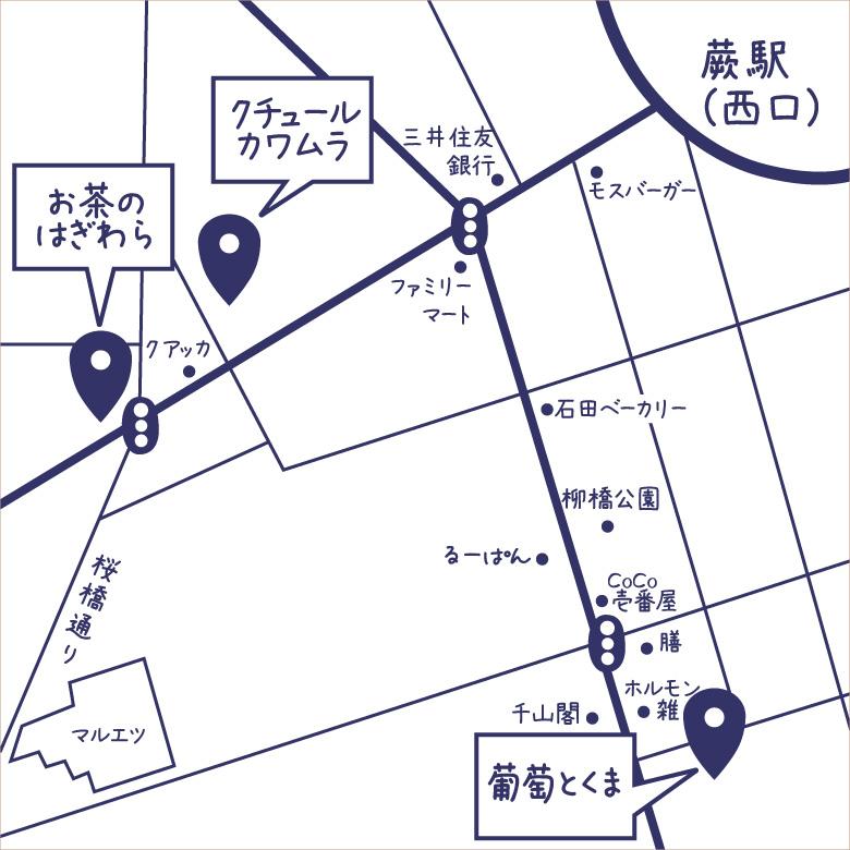 春よ来いお買い物マップ 蕨市・戸田市周辺の詳細①